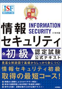 最短突破_情報セキュリティ初級_認定試験