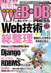 WEB+DB_PRESS_Vol_122